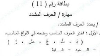 Photo of ورقة عمل الحرف المشدد لغة عربية صف ثالث فصل ثالث