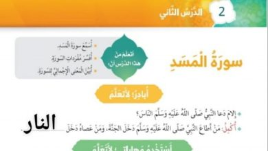 Photo of اجابة درس سورة المسد لمادة التربية الإسلامية الصف الأول