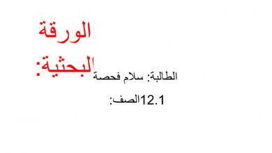 Photo of اجابة درس جهود العلماء في حفظ السنة النبوية لمادة التربية الإسلامية صف عاشر فصل ثالث