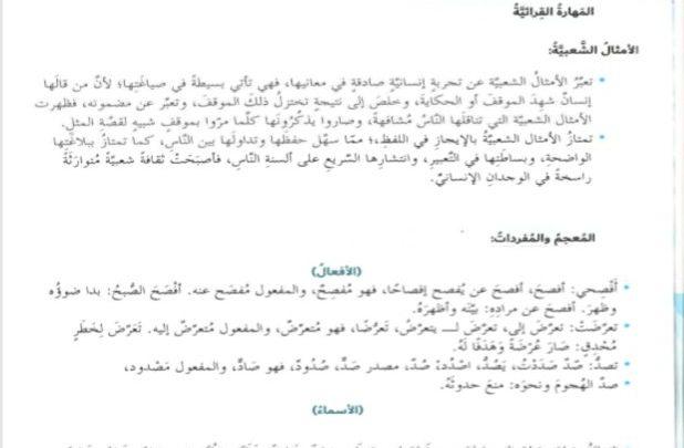 اجابة درس القول ما قالت حذام لمادة اللغة العربية الصف السابع