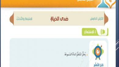 Photo of اجابة درس صدى الحياة لمادة اللغة العربية الصف السابع