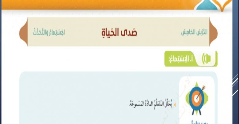 اجابة درس صدى الحياة لمادة اللغة العربية الصف السابع