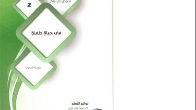 Photo of اجابة درس في حياة طفلة لمادة اللغة العربية الصف التاسع