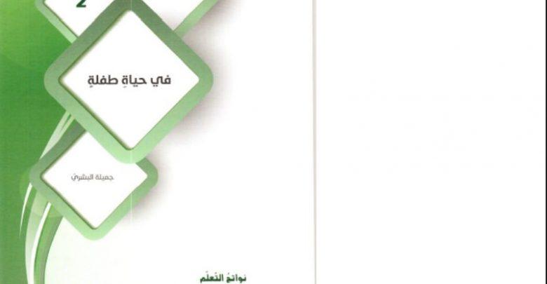 اجابة درس في حياة طفلةلمادة اللغة العربية الصف التاسع