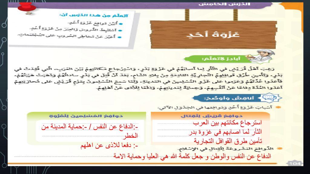 صور حل درس غزوة أحد تربية إسلامية الصف السادس الفصل الثالث