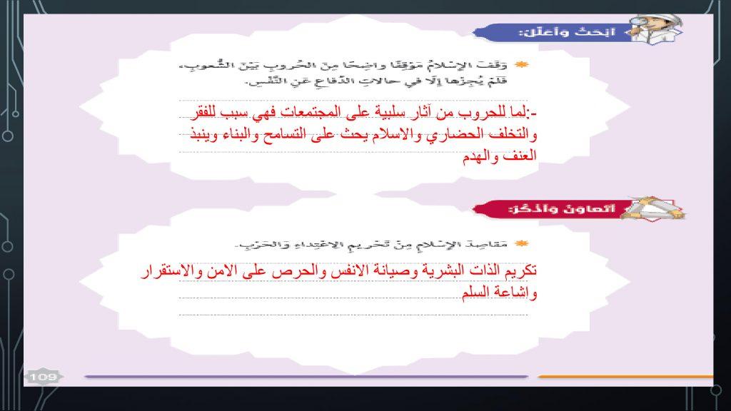 درس غزوة أحد تربية إسلامية