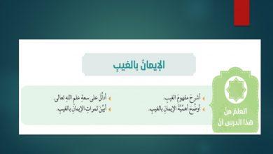 Photo of اجابة درس الإيمان بالغيب لمادة التربية الإسلامية الصف العاشر