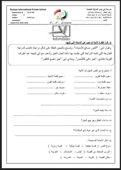 أوراق عمل وحدة بائع الحكايات لغة عربية صف ثالث فصل ثالث