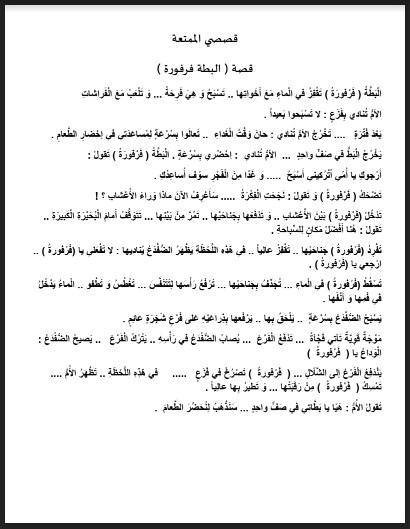 تدريبات على حل أسئلة النصوص لغة عربية صف ثالث فصل ثالث