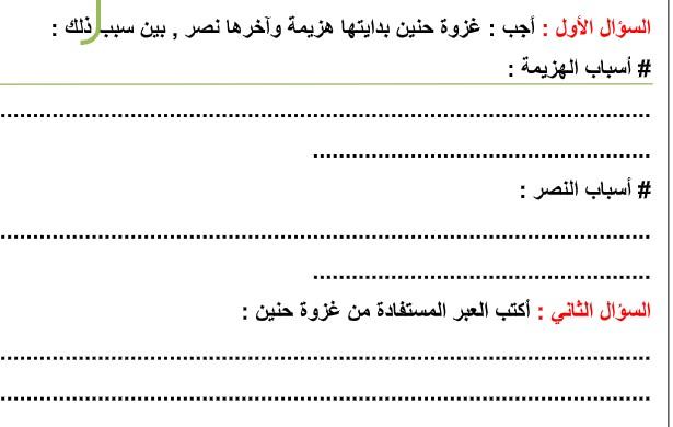 حل درس غزوة حنين تربية إسلامية صف ثامن فصل ثالث