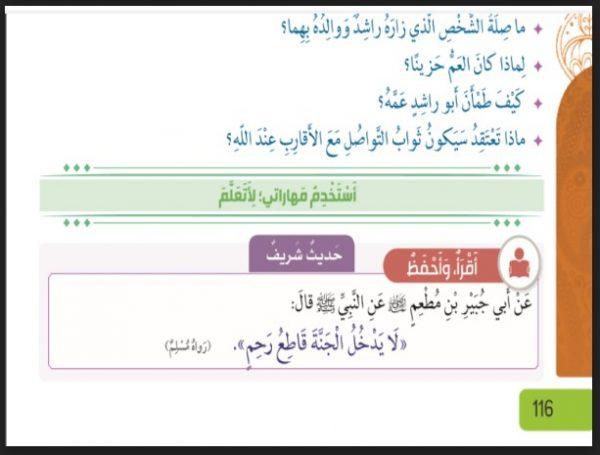 حل درس صلة الأرحام تربية إسلامية صف ثالث فصل ثالث