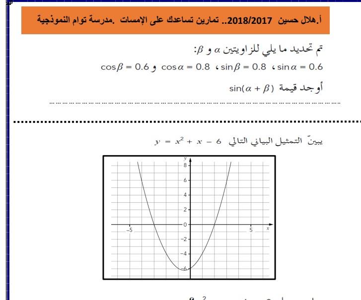Photo of تمارين ايمسات EMSAT رياضيات محلولة