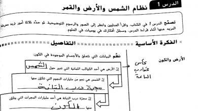 Photo of حل نظام الشمس والقمر والارض علوم سادس كراسة النشاط