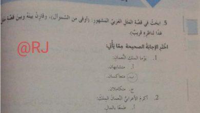 Photo of بالصور حل درس ان غدا لناظره قريب للصف السابع