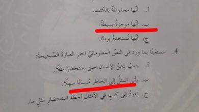 Photo of اجابة درس مصابيح الكلام لمادة اللغة العربية الصف السابع
