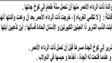 Photo of استجابة أدبية ذات الرداء الأحمر لغة عربية خامس