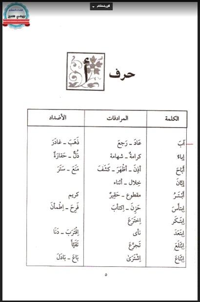 قاموس الطالب (المرادفات والأضداد) للغة العربية