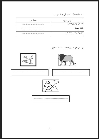 تدريبات في مهارة الكتابة لغة عربية صف ثالث فصل ثالث