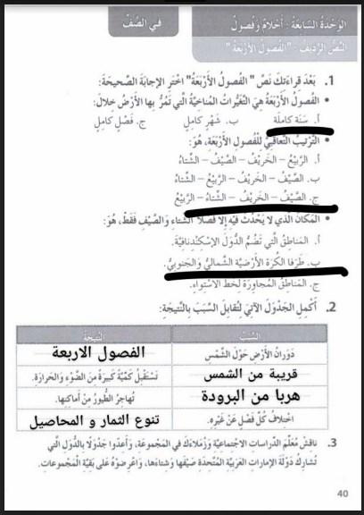 حل درسي الفصول الأربعة وجملة إن لغة عربية صف ثالث فصل ثالث