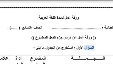 Photo of صف سابع فصل ثالث اللغة العربية ورق عمل درس جزم الفعل المضارع
