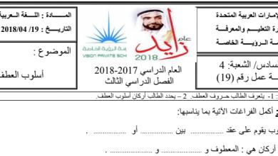 Photo of ورقة عمل أسلوب العطف لغة عربية صف سادس فصل ثالث