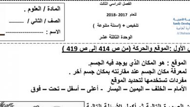 Photo of تلخيص واسئلة متنوعة الوحدة 13 علوم صف ثاني فصل ثالث