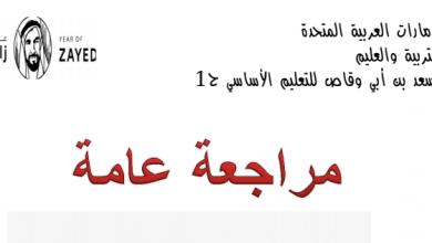 Photo of مراجعة عامة لغة عربية صف ثالث فصل ثالث