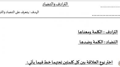Photo of ورقة عمل الترادف والتضاد لغة عربية صف ثالث