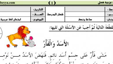 Photo of أوراق عمل فهم المقروء لغة عربية (قصة الأسد والفأر) صف ثاني فصل ثالث