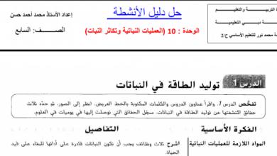Photo of حل دليل الأنشطة الوحدة العاشرة علوم صف سابع فصل ثالث