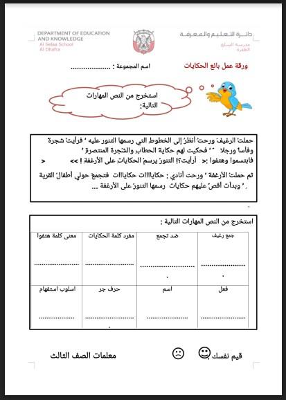 ورقة عمل بائع الحكايات لغة عربية صف ثالث فصل ثالث