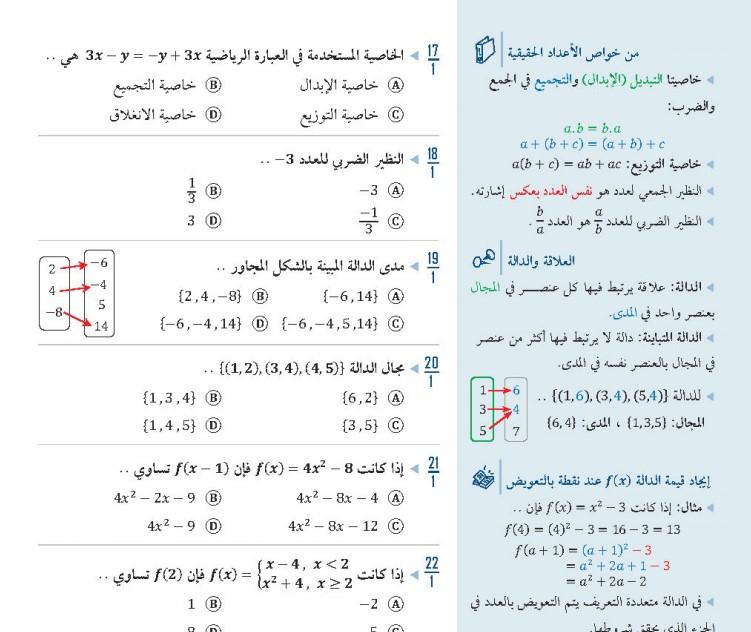 صور من تدريبات ايمسات رياضيات مع الاجابات