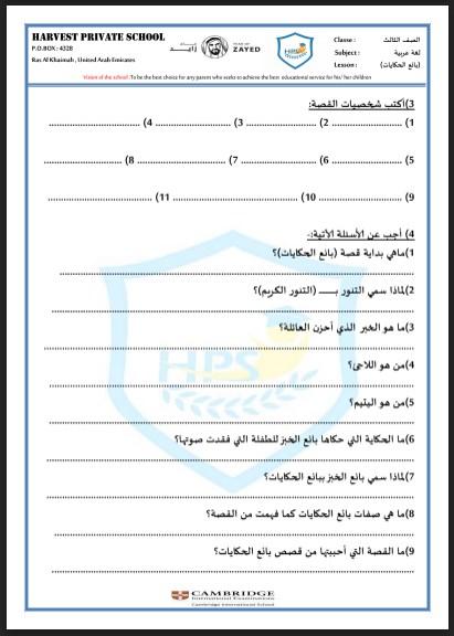 ورق عمل بائع الحكايات لغة عربية صف ثالث فصل ثالث