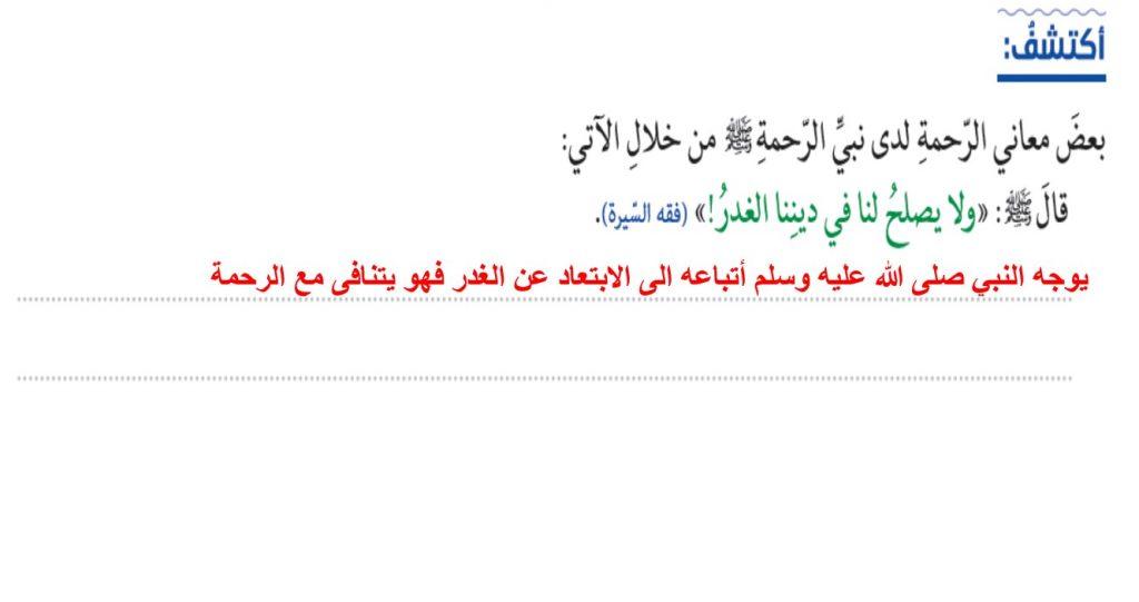 صور حل درس من معالم رحمة الرسول ﷺ
