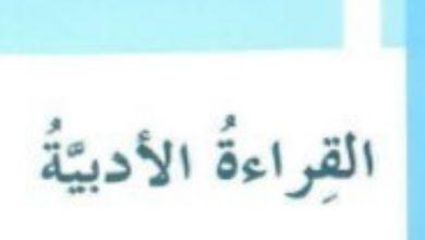 Photo of تحميل حل درس حكم ومواعظ لغة عربية الصف السابع الفصل الثالث