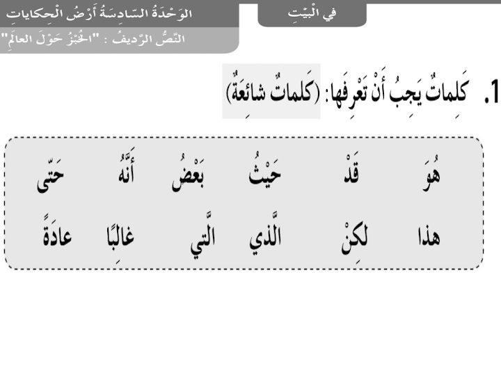 Photo of حل درس الخبز حول العالم لغة عربية صف ثالث فصل ثالث