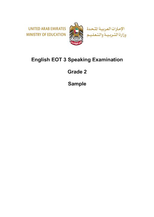 Photo of نموذح امتحان تحدث لغة إنجليزية صف ثاني فصل ثالث