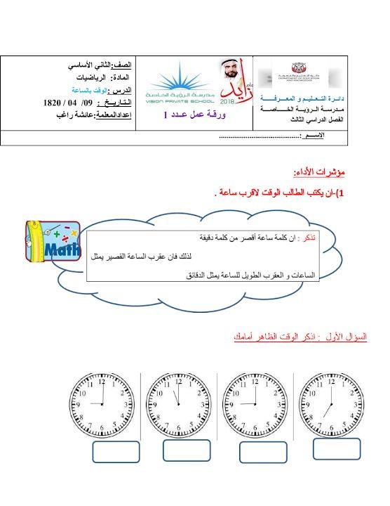 Photo of أوراق عمل الوقت بالساعة رياضيات صف ثاني فصل ثالث
