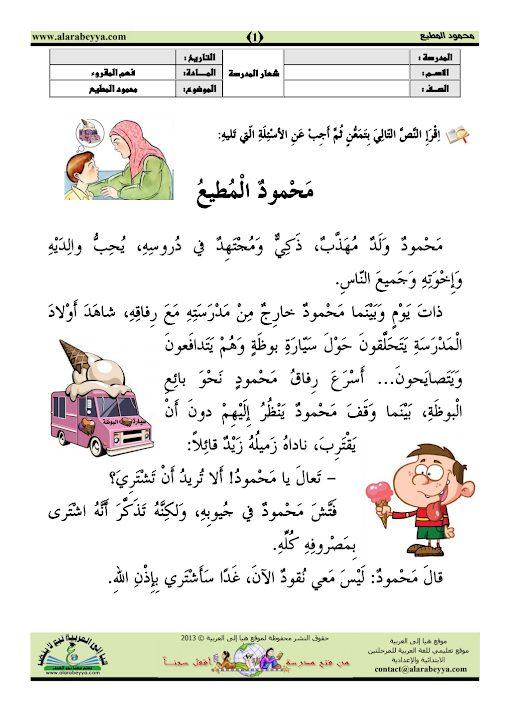 أوراق عمل فهم المقروء لغة عربية