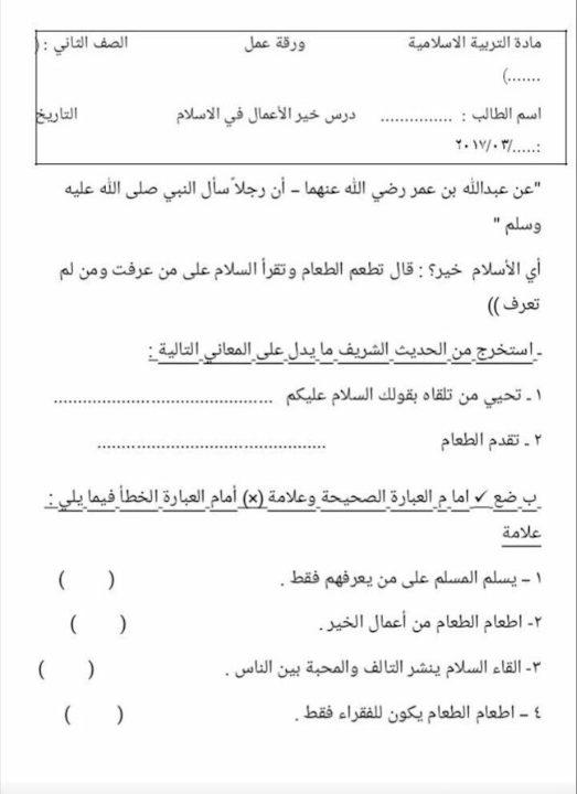 Photo of أوراق عمل (خير الأعمال في الإسلام- أخلاق النبي -أخلاق الإسلام) تربية إسلامية صف ثاني فصل ثالث