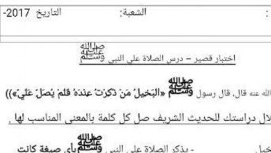 Photo of ورقة عمل درس الصلاة على النبي تربية إسلامية صف ثاني فصل ثالث