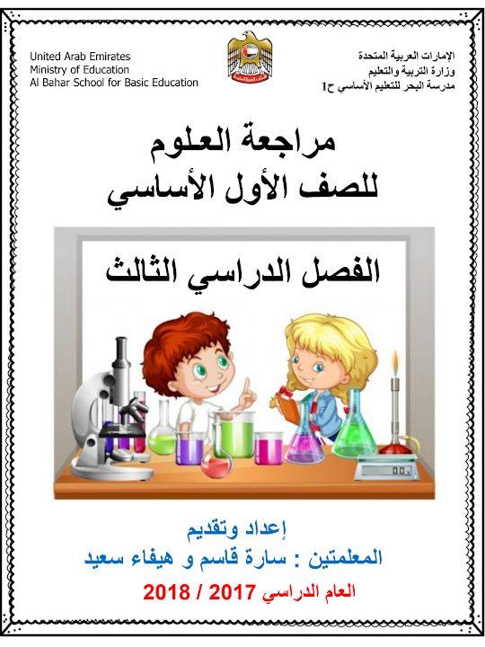 Photo of مراجعة علوم شاملة الفصل الثالث صف أول