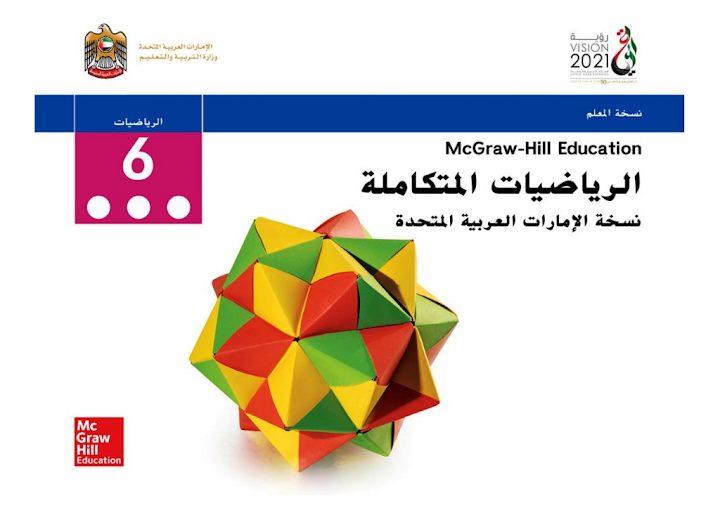 Photo of دليل المعلم رياضيات محلول صف سادس فصل ثالث