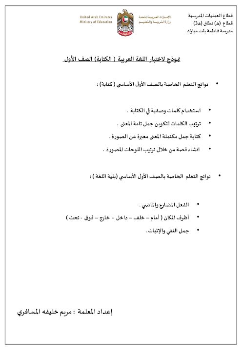 Photo of نموذج اختبار 2 كتابة لغة العربية صف أول فصل ثالث