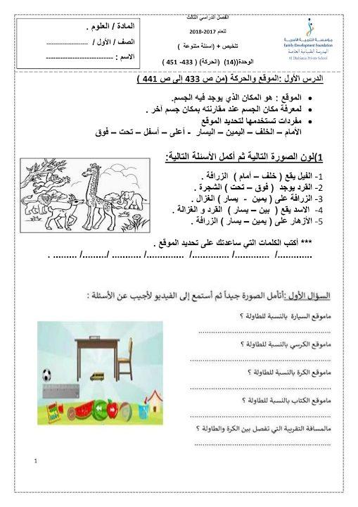 Photo of أوراق عمل الموقع والحركة علوم صف أول فصل ثالث