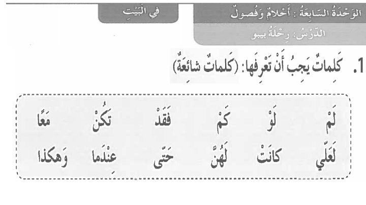 Photo of حل درس رحلة بيبو لغة عربية صف ثالث فصل ثالث