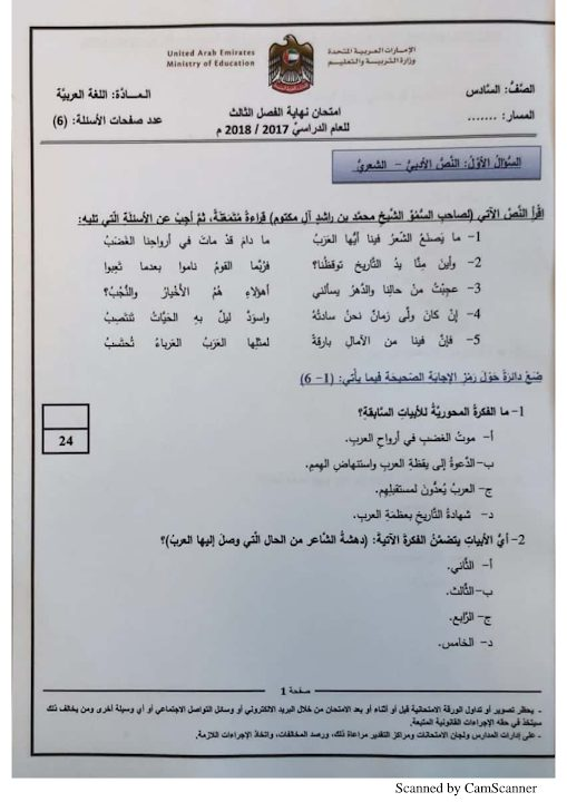 Photo of امتحان نهاية الفصل الثالث 2018 لغة عربية صف سادس فصل ثالث