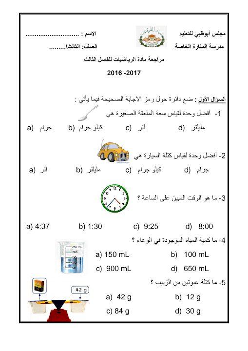 Photo of مراجعة رياضيات صف ثالث فصل ثالث