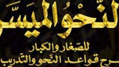 Photo of كتاب النحو الميسر للكبار والصغار لغة عربية