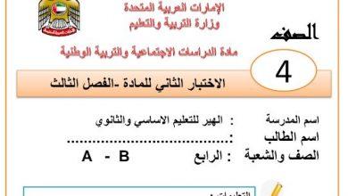 Photo of امتحان الوحدة الثانية دراسات اجتماعية صف رابع فصل ثالث